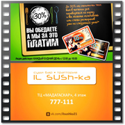 2012.09 il sushka you eat we pay tv commerial